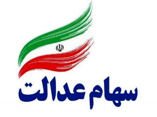 29 خرداد آخرین مهلت تعیین روش مستقیم سهام عدالت است
