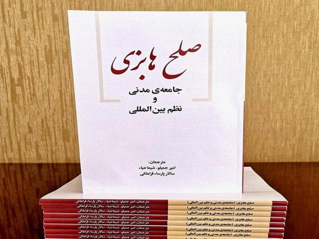کتاب صلح هابزی (جامعه ی مدنی و نظم بین المللی)