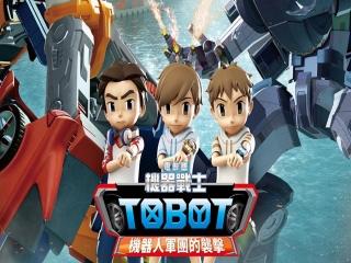 انیمیشن tobot