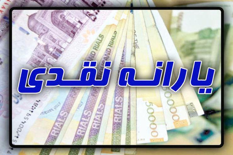 یارانه نقدی خردادماه امشب واریز می شود - The cash subsidy in Khordad will be paid tonight