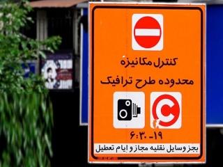 نمایندگان تهران به دنبال لغو طرح ترافیک هستند