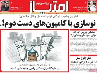 تیتر روزنامه های 24 تیر 1399