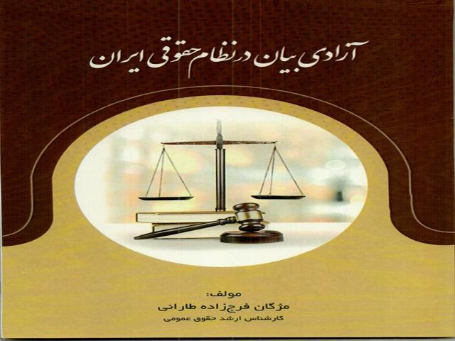 کتاب آزادی بیان در نظام حقوقی ایران