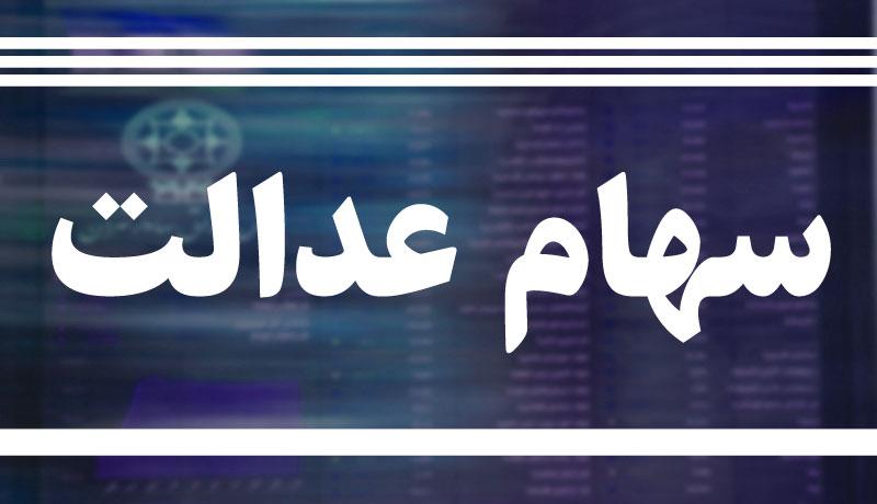 اختصاص سهام عدالت به 10 میلیون جامانده - Allocate justice shares to the remaining 10 million people
