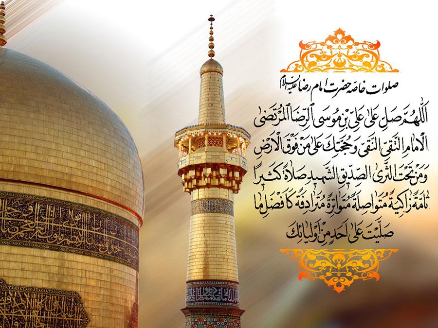 روز زیارتی امام رضا - Pilgrimage day of Imam Reza