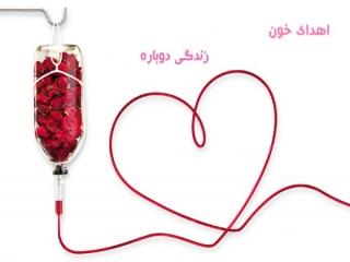 9 مرداد ، روز اهدای خون