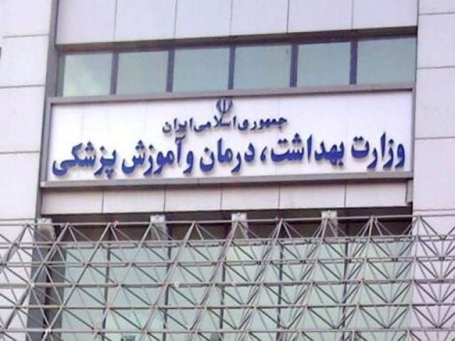 مرکز غربالگری و مراقبت کرونا در وزارت بهداشت