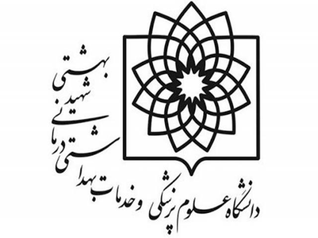 توضیحات دانشگاه علوم پزشکی شهید بهشتی درباره مریم روحانی