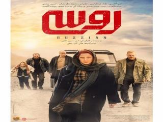 شخصیت های آشفته در فیلم روسی