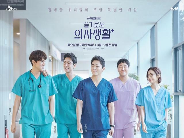 سریال جذاب کره ای پلی لیست بیمارستان (Hospital Playlist)