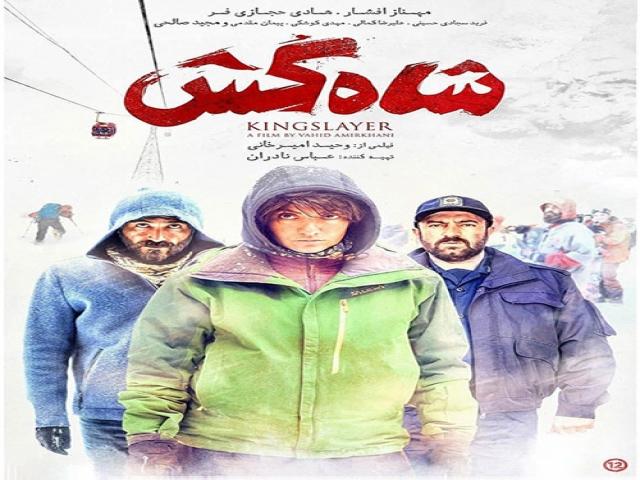 شاه کش در سینمای ایران