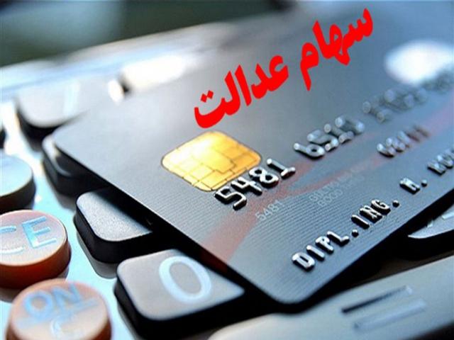تشریح جزئیات ارائه کارت اعتباری وثیقه سهام عدالت
