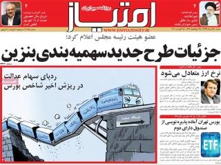 تیتر روزنامه های 25 مرداد 1399
