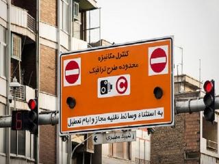 طرح ترافیک تهران از اول شهریور اجرا میشود