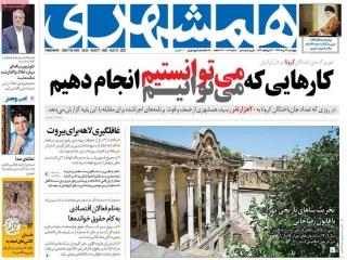 تیتر روزنامه های 29 مرداد 1399
