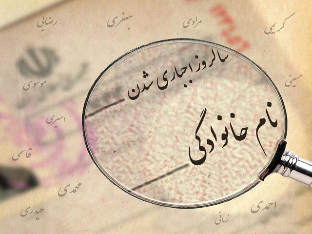 30 مرداد ، سالروز اجباری شدن نام خانوادگی در ایران (1313)