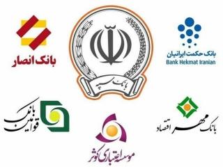 تمامی بانکهای نظامی در بانک سپه ادغام شدند