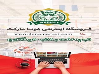 سوپر مارکت آنلاین و فروشگاه اینترنتی آجیل و خشکبار دونا مارکت
