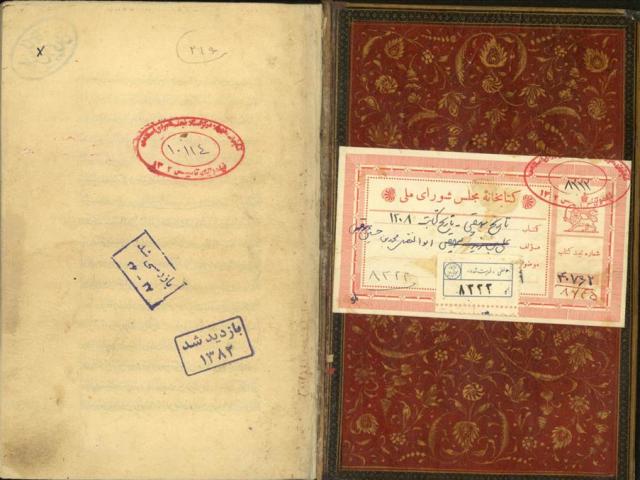 کتاب تاریخ بیهقی، یک مرجع تاریخی کهن
