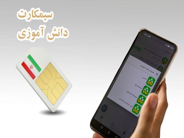 اعلام شیوه خرید و توزیع سیم کارتهای دانش آموزی