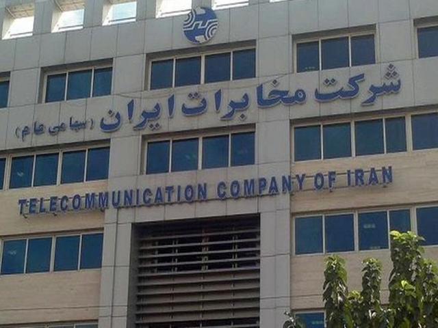 سرویس های هوشمند IN مخابرات منطقه تهران