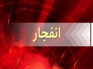 مشخص شدن دلیل صدای انفجار در شرق تهران