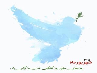 30 شهریور ، روز گفتگوی تمدنها