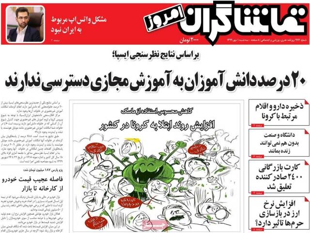 تیتر روزنامه های 1 مهر 99