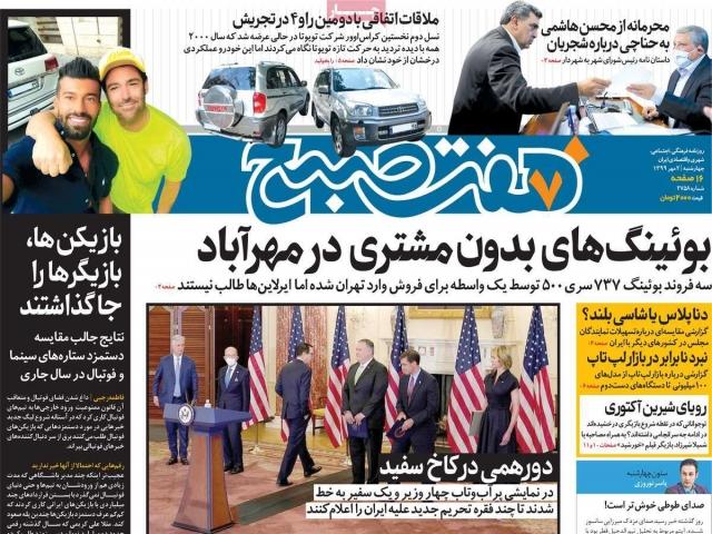 تیتر روزنامه های 2 مهر 99