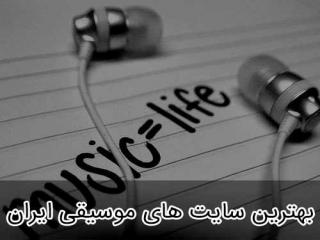 بهترین سایت های موسیقی ایران