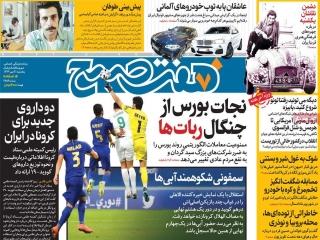 تیتر روزنامه های 3 مهر 99