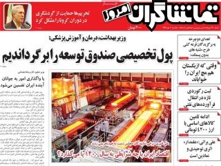 تیتر روزنامه های 7 مهر 99