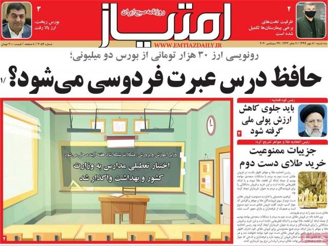 تیتر روزنامه های 8 مهر 99