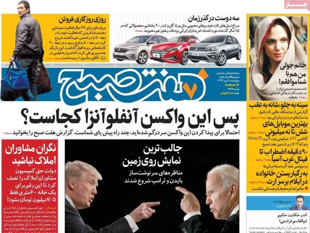 تیتر روزنامه های 9 مهر 99