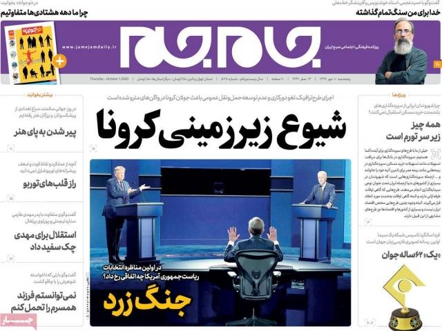 تیتر روزنامه های 10 مهر 99