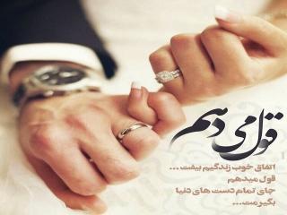 قول های ازدواج بی پایه و اساس