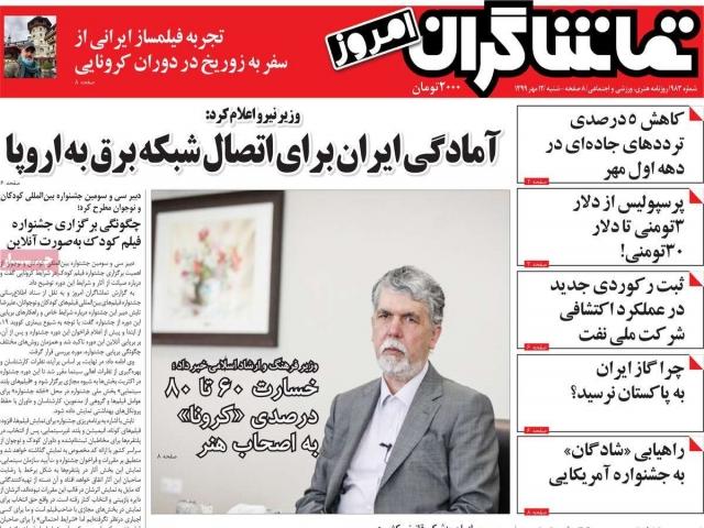 تیتر روزنامه های 12 مهر 99