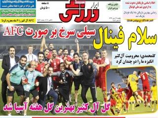 تیتر روزنامه های 13 مهر 99