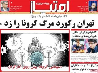 تیتر روزنامه های 14 مهر 99