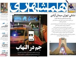 تیتر روزنامه های 15 مهر 99