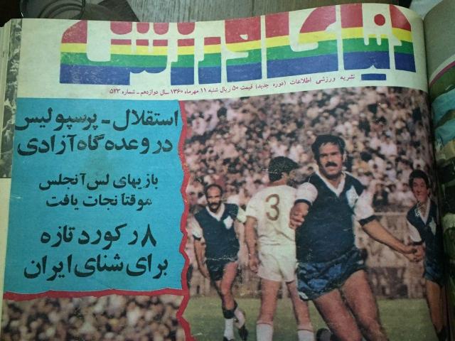 پرتماشاگرترین دیدار تاریخ فوتبال ایران