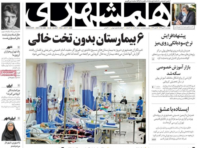 تیتر روزنامه های 16 مهر 99