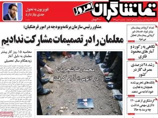 تیتر روزنامه های 20 مهر 99