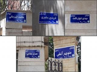 نامگذاری یکی از معابر تهران به نام محمدرضا شجریان