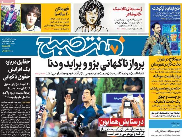 تیتر روزنامه های 21 مهر 99