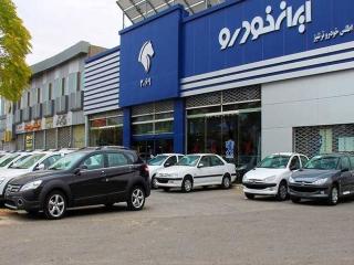 مرحله پنجم فروش فوق العاده ایران خودرو از فردا آغاز می شود