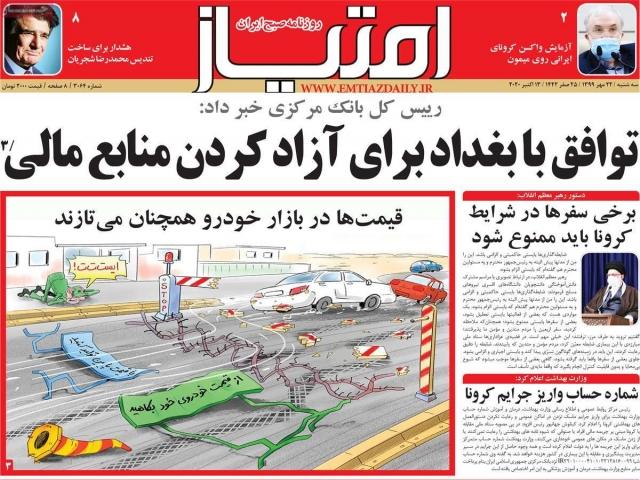 تیتر روزنامه های 22 مهر 99