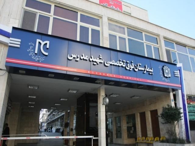 220 تن از پرسنل یک بیمارستان تهران تا کنون به کرونا مبتلا شده اند