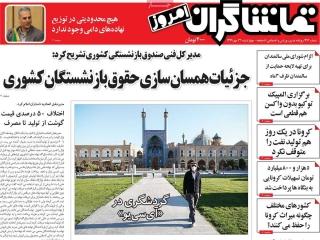 تیتر روزنامه های 23 مهر 99