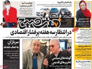 تیتر روزنامه های 24 مهر 99
